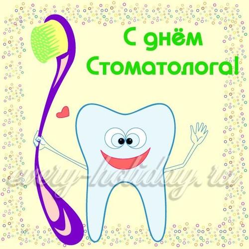 Поздравления к Дню стоматолога 2015