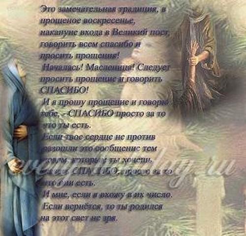 Даты Прощеного воскресенья