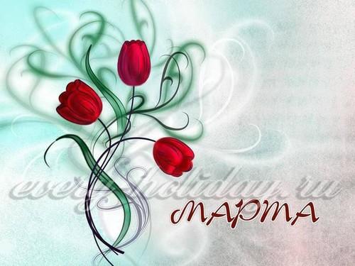 Как красиво поздравить женщину на 8 марта в стихах?