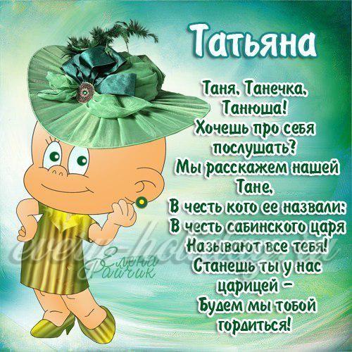 Поздравления с днём татьяны для татьяны четверостишья