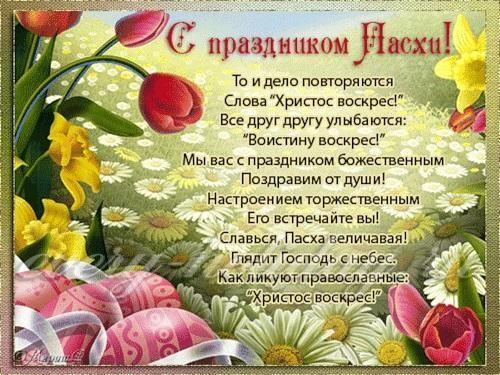 Поздравление с Пасхой в стихах