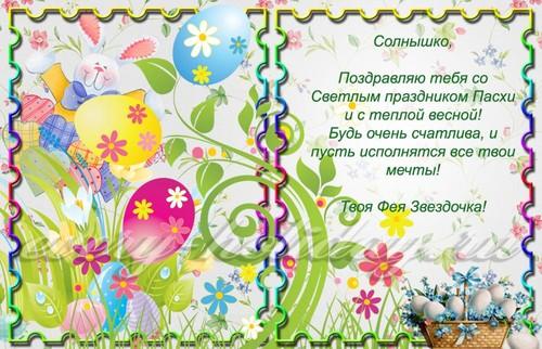 Поздравление с Пасхой в стихах: короткие, красивые и прикольные