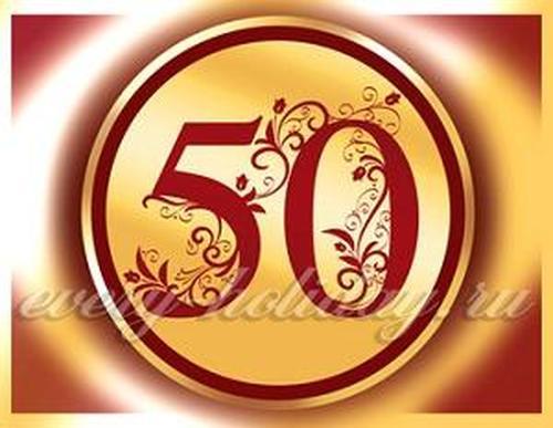50 лет мужчине поздравления