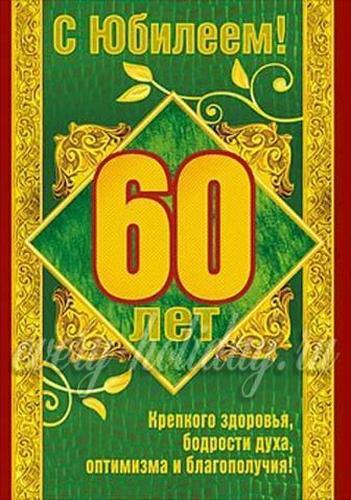 Сценарий юбилея мужчины 60 лет без тамады