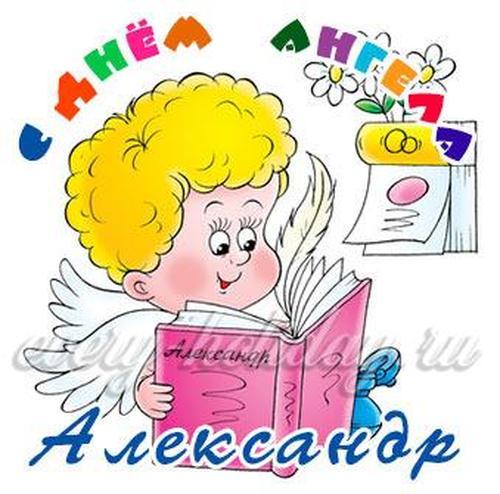 Поздравления николая с днем ангела 59