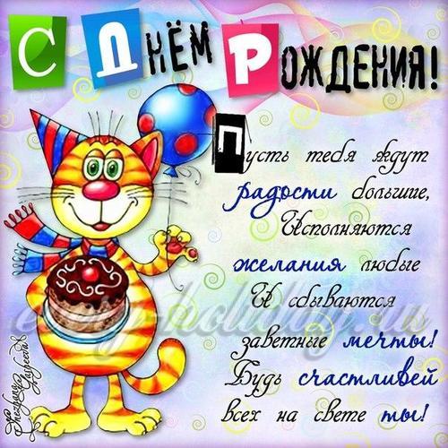 Прикольные поздравления александре с днем рождения прикольные
