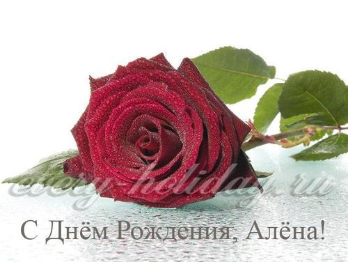 С днём рождения, Алёна: стихи