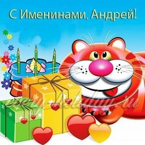 Поздравления Андрею с днем рождения: прикольные