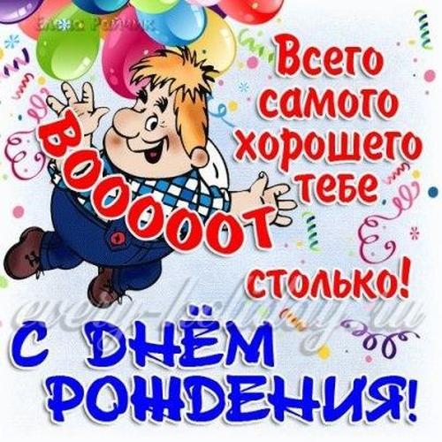 Поздравления Андрею с днем рождения в стихах