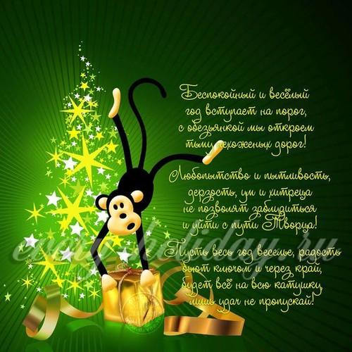 Новогоднее поздравление с годом 2016