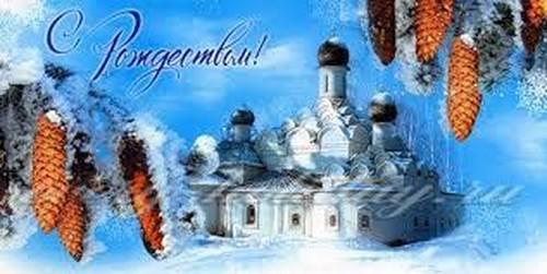 поздравления в Рождество Христово