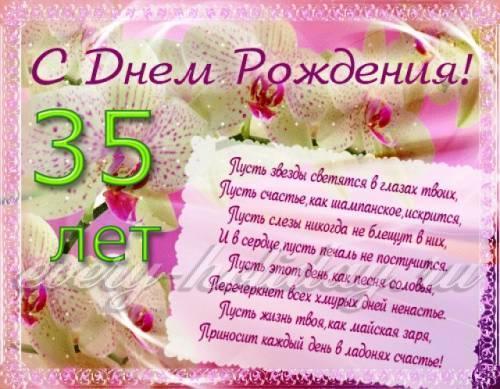 цветы на юбилей 35 лет