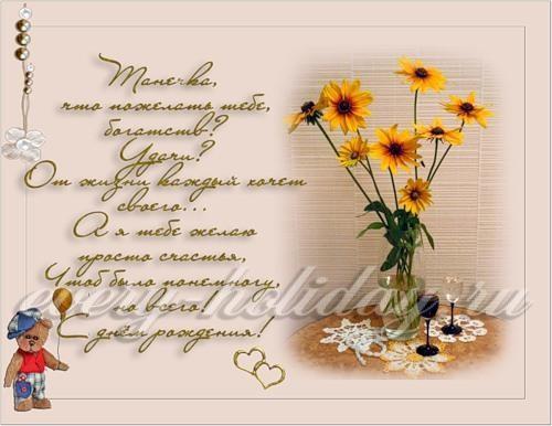 Поздравление для татьяны в татьянин день от подруги