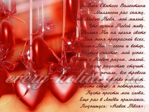 Поздравления с днем св валентина для смс