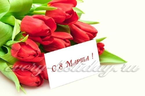 Поздравления с 8 марта в прозе официальные коллегам