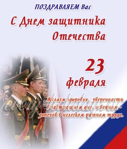 Смс поздравления с 23 февраля мужчинам