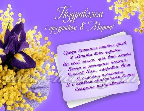 Прикольные поздравления с 8 марта коллег