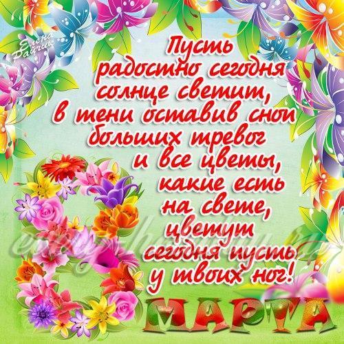 Прикольные поздравления с 8 марта для жены