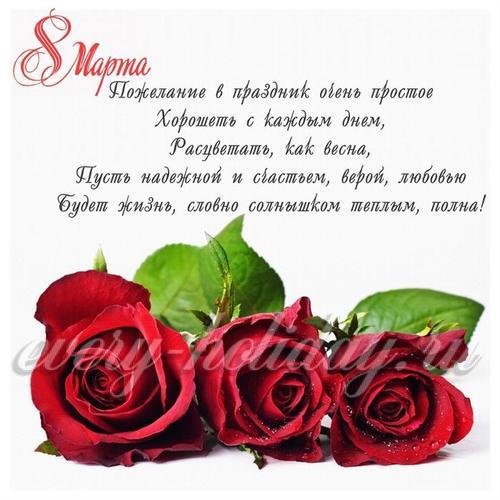 Прикольные поздравления с 8 марта для тещи, дочери, свекрови