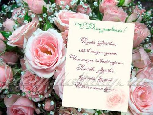 поздравления с днем рождения женщине красивые своими словами до слез