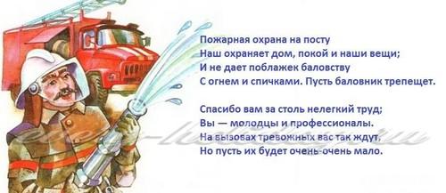 Поздравление пожарным с профессиональным праздником 140