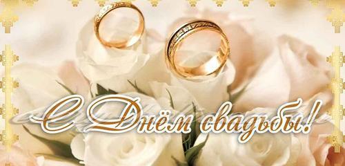 Поздравления с днем свадьбы красивые трогательные