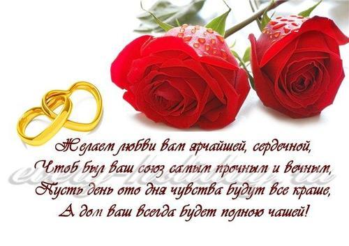 Поздравления с днем свадьбы трогательные
