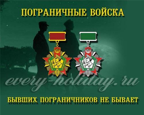 Поздравления на украинском языке с днем пограничника