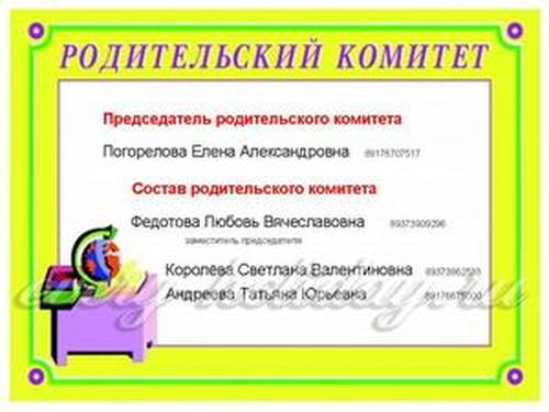 Подарки детям родительский комитет 50