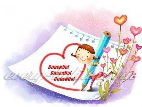Благодарность родителям в детском саду в стихах