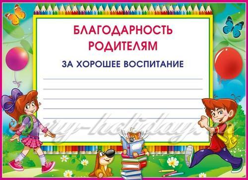 Благодарность родителям в детском саду