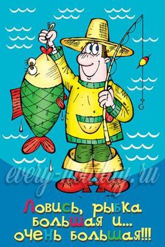 кого поздравлять в днем рыбака