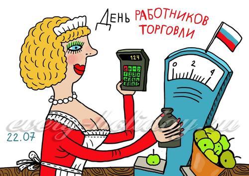 День торговли в 2018 году, какого числа в России
