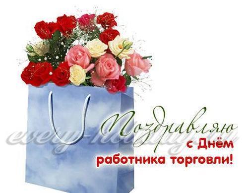 Поздравления в честь Дня торговли