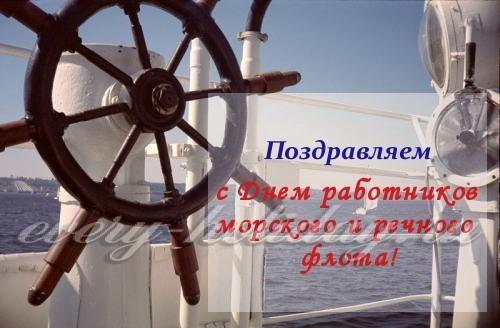 Поздравления с днем морского и речного флота