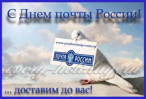 Поздравления с днем почты России прикольные