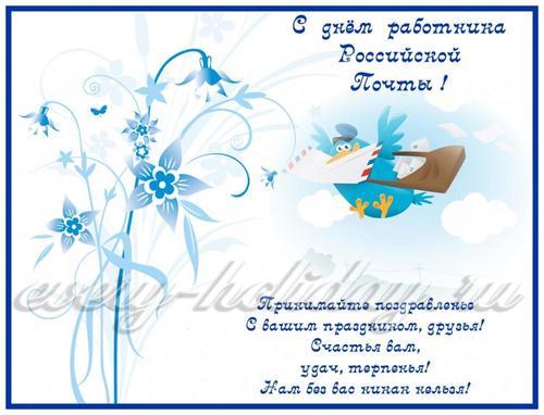 Поздравления с днем почты России
