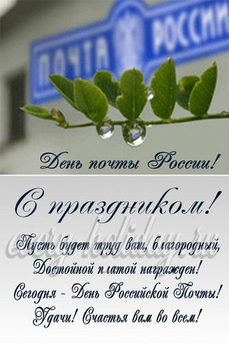 Поздравления с днем почты России смс