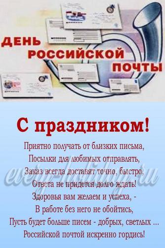 Поздравления с днем почты России в стихах