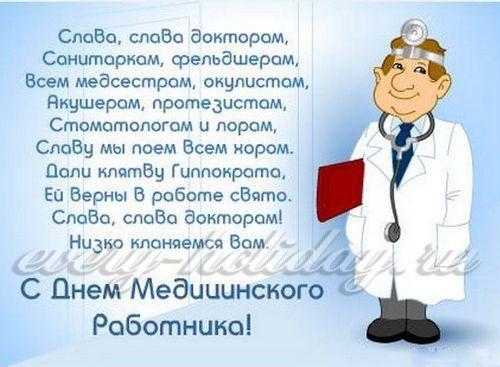 Смс поздравление врачу короткое