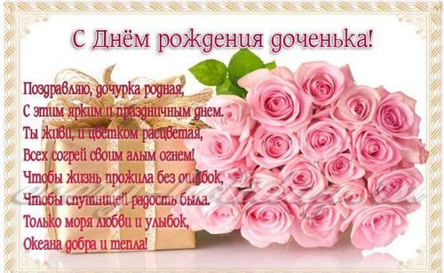 Поздравления с днем рождения доченьке а прозе
