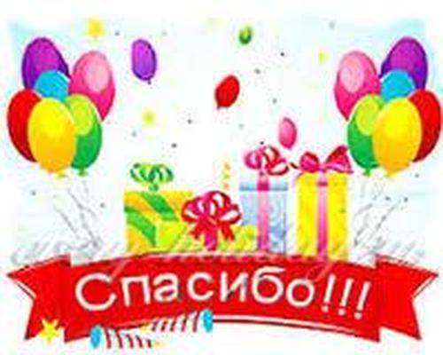 благодарности за поздравления с днем рождения в статус