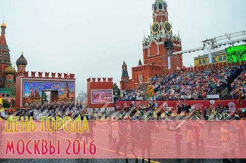 Когда День города в Москве 2016 перенос