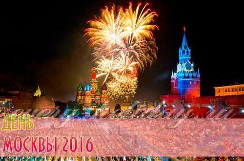 Когда День города в Москве 2017 салют