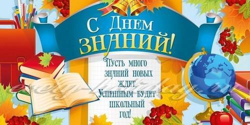 Поздравления с 1 сентября ученикам