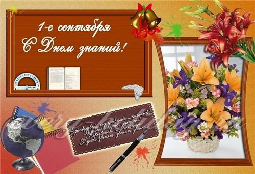 Поздравления с 1 сентября в прозе учителям