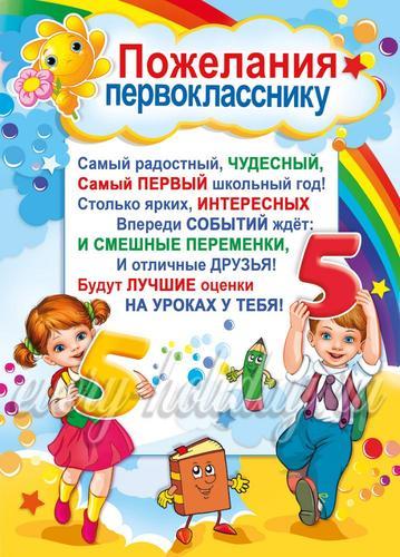 Поздравления с 1 сентября ученикам первоклашкам