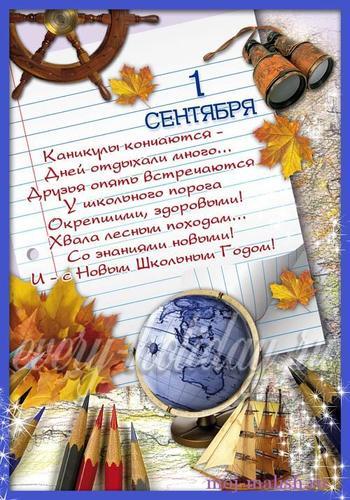 Поздравления с 1 сентября ученикам от классного учителя