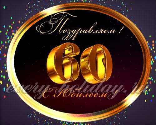 Поздравления с юбилеем 60 лет мужчине в стихах красивые