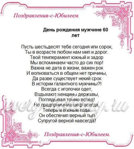 Поздравления на день рождение мужчине в 60 лет